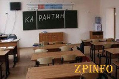 Запорожским школьникам дали еще одну неделю отдыха от учебы