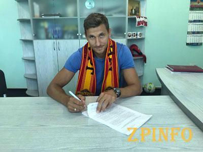 Запорожский футбольный клуб пополнился новым игроком