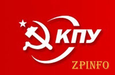 Запорожский горсовет лишил полномочий депутата КПУ