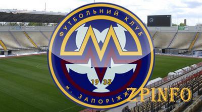 Запорожский Металлург сыграет во Второй лиге в новом сезоне