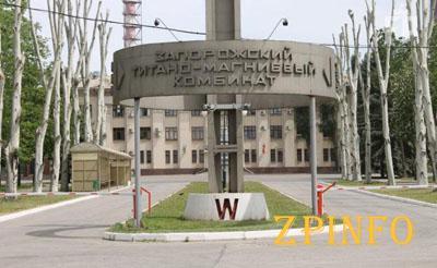 Запорожский титано-магниевый комбинат выставят на продажу