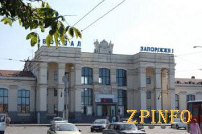 Запорожский вокзал приглашает пассажиров в платный зал ожидания