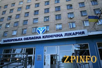 Запорожской областной больнице выделили около 145 млн. гривен