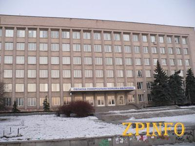 Запорожье лишают уникального наследия запорожской областной медицинской библиотеки