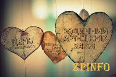 Запорожцев приглашают отметить День Независимости на арт-пикнике