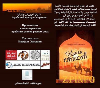 Запорожцев приглашают послушать арабскую поэзию