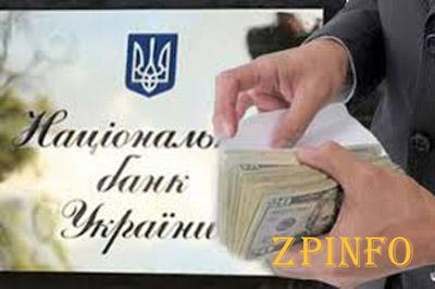 Запорожцев заверили, что кризис в банковской сфере миновал