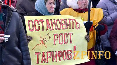 Запорожцев зовут на митинг против огромных тарифов