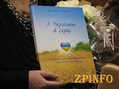 Запорожцев зовут на презентацию книги о воинах АТО