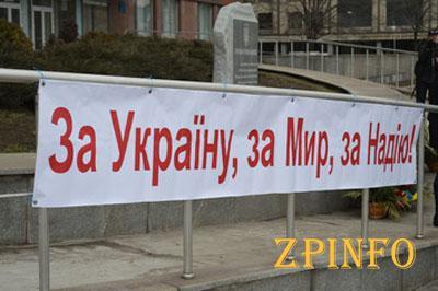 Запорожцы выразили поддержку Савченко (Видео)