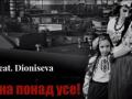Песня про неделимую Украину от Луганских студентов
