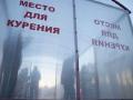 В Запорожье хотят оборудовать люксовые курилки