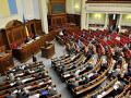 Верховная Рада отменила антитеррористический режим